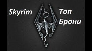 """Skyrim """"Топ брони для женщин"""""""