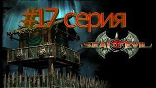 Seal Of Evil 17 серия (Защитили город от варваров)