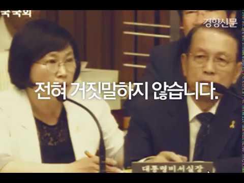 [경향신문]박근혜 청와대, 세월호 보고 시각 조작과 콘트롤타워 항목 삭제