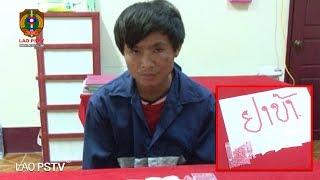 ຂ່າວ ປກສ (LAO PSTV News) | 04-09-2017 ປກສ ເມືອງ ສີໂຄດຕະບອງ ຈັບຕົວຜູ້ຖືກຫາພ້ອມຂອງກາງຢາບ້າ 292 ເມັດ