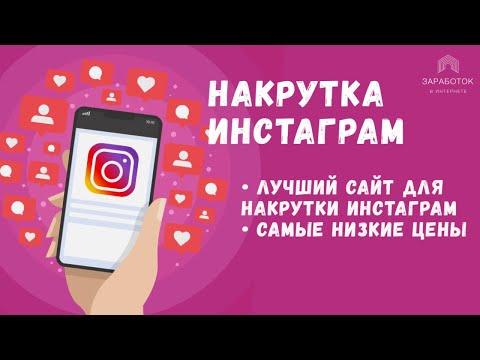 Как накрутить лайки в инстаграм | Накрутить подписчиков в инстаграм | Программа накрутки Instagram