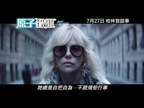 原子殺姬 (Atomic Blonde)電影預告