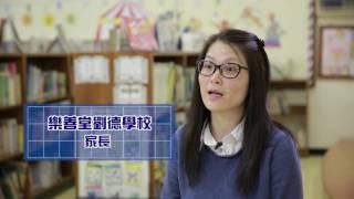 Publication Date: 2016-12-16 | Video Title: 2016試行研究計劃(小三)學校經驗分享 樂善堂劉德學校 :