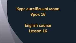 Англійська мова. Урок 16 - Пори року і погода