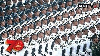 [中华人民共和国成立70周年]战略支援方队| CCTV