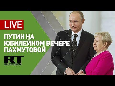 Путин присутствует на торжественном вечере по случаю 90-летия Александры Пахмутовой — LIVE