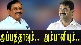 Bjp H Raja Speech - H Raja About Seeman speech on GST - Tamil News Live