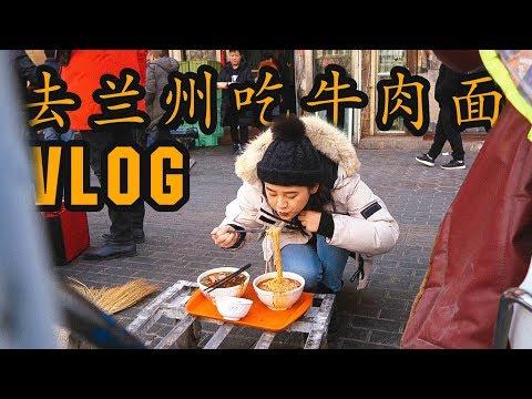 兰州 vlog | 暴吃三天,兰州最好吃的牛肉面究竟是哪家?放哈甜胚子奶茶、马三洋芋片、阿西娅手抓羊肉、杏皮水一网打尽!