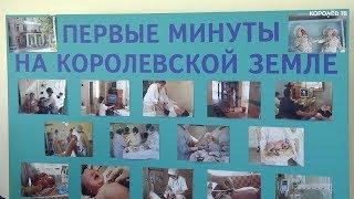"""В Королёвском роддоме работает бесплатная """"Школа будущих мам"""""""