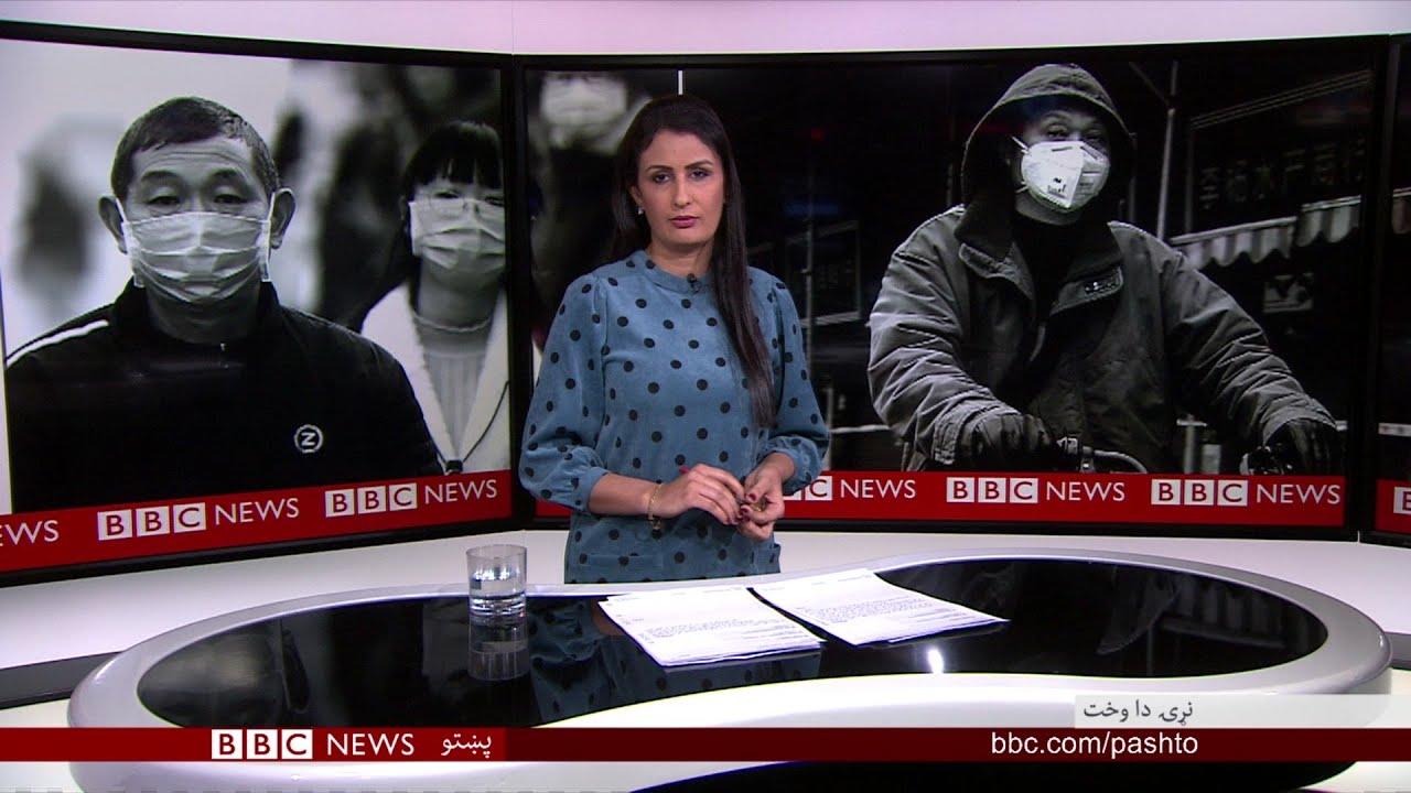بي بي سي پښټو ټلویزیون، نړۍ دا وخت: افغانستان کې کرونا واېروس لومړی پېښه