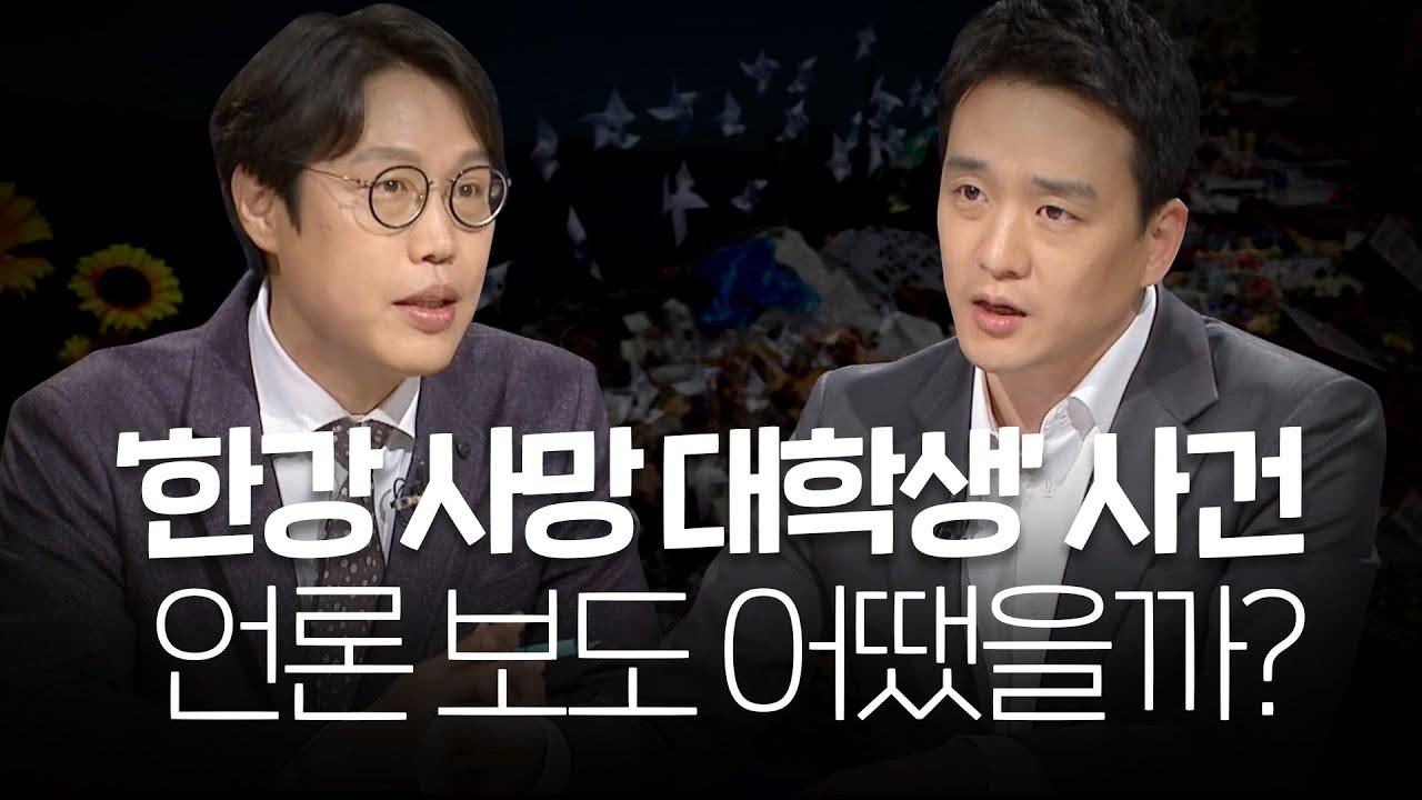 [100분토론] '한강 사망 대학생' 사건, 대중과 언론은?   정준희   김준일   손수호