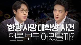 [100분토론] '한강 사망 대학생' 사건, 대중과 언론은? | 정준희 | 김준일 | 손수호