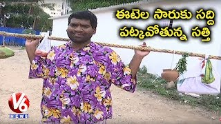 Bithiri Sathi Wants To Console Minister Etela Rajender Over Food Adulteration | Teenmaar News