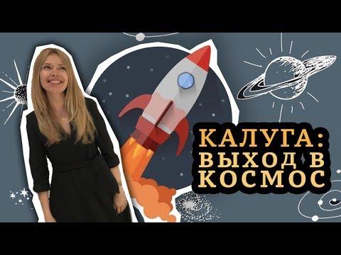 КАЛУГА:  ВЫХОД В КОСМОС.  РОССИЯ 2019.