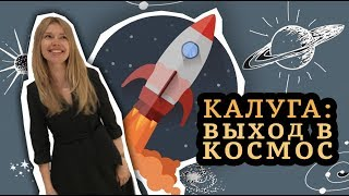 Смотреть видео КАЛУГА:  ВЫХОД В КОСМОС.  РОССИЯ 2019. онлайн