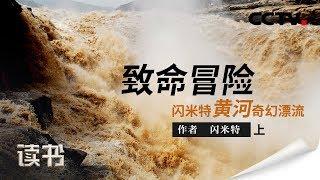 《读书》 20190810 闪米特 《致命冒险:闪米特黄河奇幻漂流》 黄河奇幻漂流(上)  CCTV科教