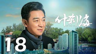 【INDO SUB】Shi Cha Hai ❤ 什刹海 ❤ EP18 Liu Pei Qi, Lian Yi Ming, Cao Cui Fen, Gabrielle Guan