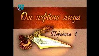 Русская поэзия. Передача 1. Малоизвестное произведение хрестоматийного поэта