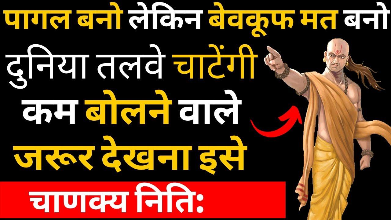 Chanakya Niti - घर में गरीबी आने की होती है यह निशानियां   Chanakya Neeti full in hindi FundooBoy