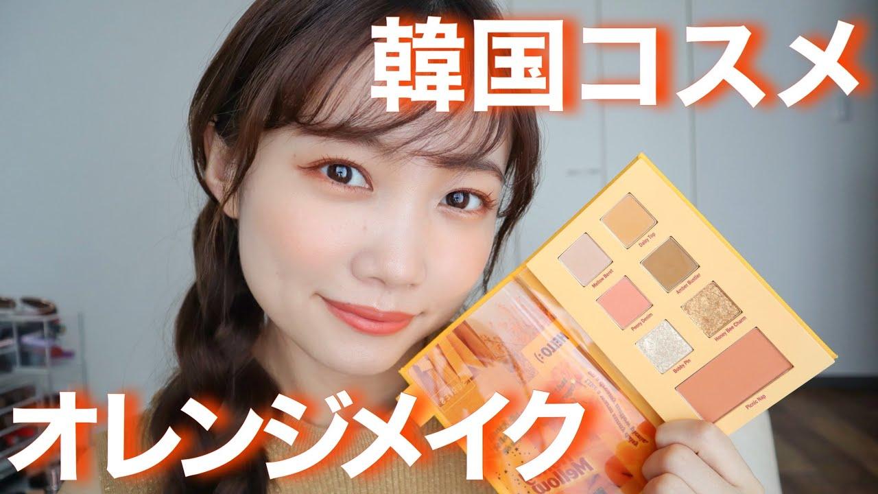 【夏のオレンジメイク】盛れる!大人気韓国コスメを使ってフルメイク