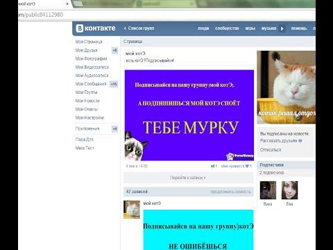 Как поставить картинку под статус в группе вконтакте
