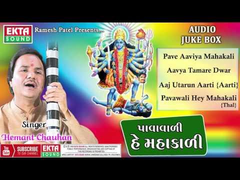 Pava Vali He Mahakali Part-2    Hemant Chauhan    Gujarati Bhajan