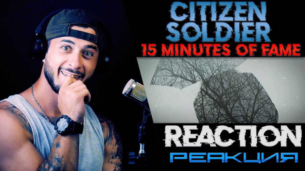 Citizen Soldier - 15 Minutes of Fame | РЕАКЦИЯ |