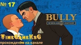 Bully | Серия № 17 | Бой с Качками