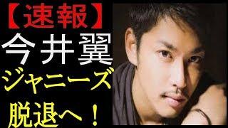 【速報】タッキー&翼の今井翼(35)がジャニーズ脱退決意!元SMAPの...