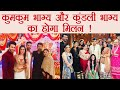 Kumkum Bhagya and Kundali Bhagya families COME TOGETHER for FIRST TIME | FilmiBeat