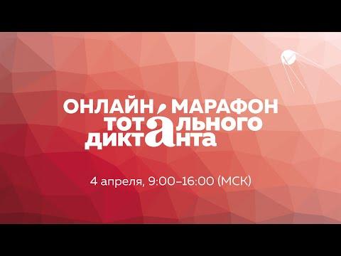 Онлайн-марафон Тотального диктанта