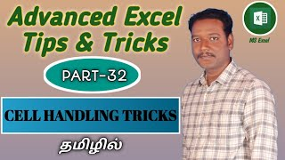 CELL HANDLING TRICKS IN MS EXCEL (TAMIL)