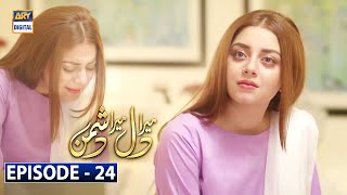 Mera Dil Mera Dushman Episode 24 | 24th March 2020 | ARY Digital Drama