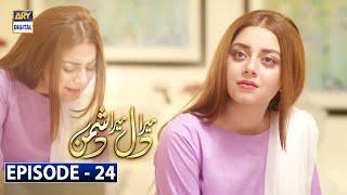 Mera Dil Mera Dushman Episode 24 | 24th March 2020 | Ary Digital Drama