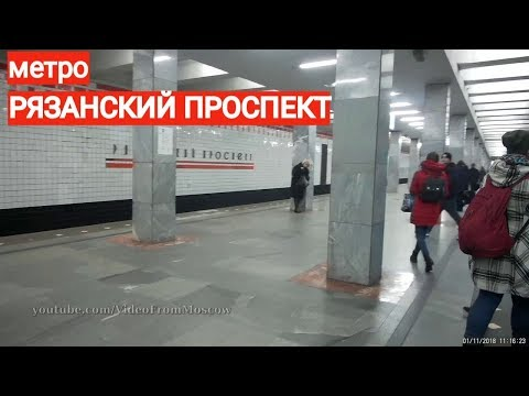 """метро """"Рязанский проспект"""" // 1 ноября 2018"""