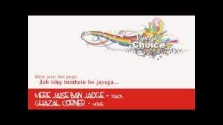 Mere Jaise ban Jaoge - Ghazal Corner