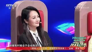 [越战越勇]选手成丽娜的精彩表现| CCTV综艺 - YouTube