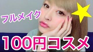 【100円コスメ】でフルメイク!Can★Do ほのか 検索動画 21