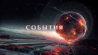 События в России и мире 30.03.21 Последние новости 30.03.2021