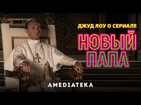 Джуд Лоу о сериале «Новый Папа»