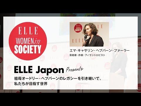 #5 エマ・キャサリン・ヘプバーン・ファーラー - ELLE WOMEN in SOCIETY 2018
