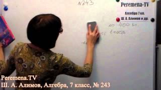 Алгебра, Ш.  А.  Алимов, 7 й класс, задача 243