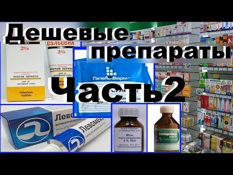 Дешевые препараты из аптеки  Часть 2