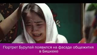 Портрет Бурулай появился на фасаде общежития в Бишкеке