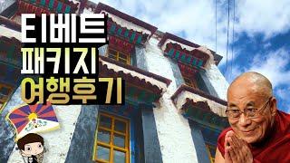 티베트 패키지여행 후기 : 티베트 라싸 패키지 여행 2…