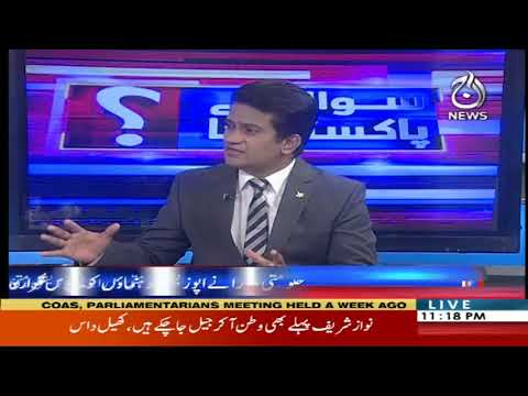Sawal Hai Pakistan Ka with Rizwan Jaffar - Monday 21st September 2020
