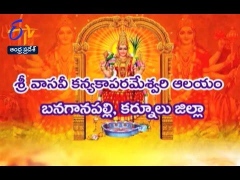 vasavi kanyaka parameswari songs free