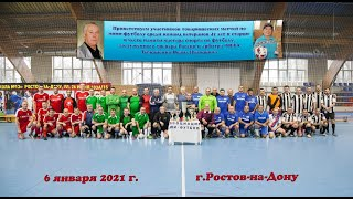 Мини футбол Товарищеские матчи среди команд Ветеранов 45 лет и старше Ростов на Дону 2021г