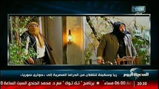 ريا وسكينة تنتقلان من الدراما المصرية إلى «حوارى سوريا»