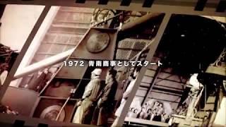 新テレビCMがスタート!2018年5月から東北6県で放送中の『時代は変わる...